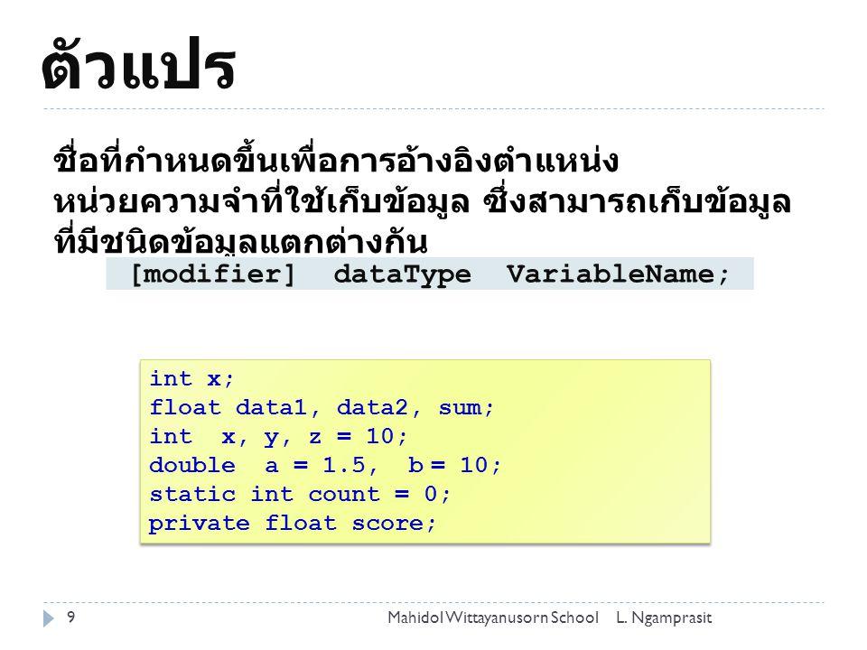[modifier] dataType VariableName;